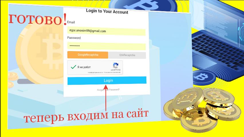 Регистрация в CoinPayU ВХОД В АККАУНТ