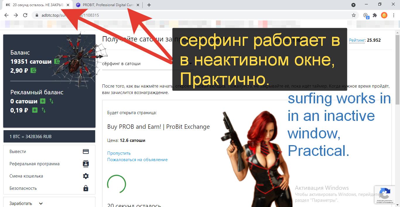 photo instructions for making money on the adbtc website auto monetization