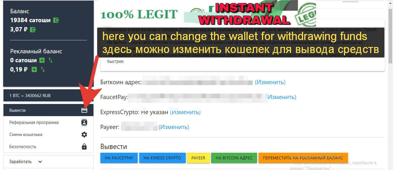 withdrawal and available adbtc wallets auto monetization