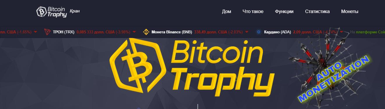 BITCOINTROPHY earnings cryptocurrency AUTOMONETATION